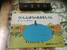 日文原版绘本:くいしんぼうのあおむしくん