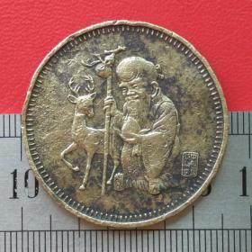 S200旧铜寿星公与鹿背面寿字硬币铜牌铜章纪念币铜币纪念章珍收藏