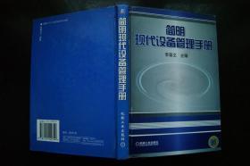简明现代设备管理手册(精装)