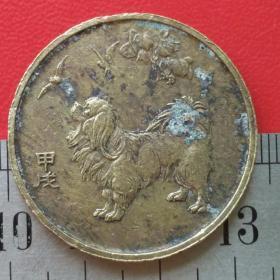 S201旧铜狗年中国生肖吉庆有余1994甲戊硬币铜牌铜章纪念章珍收藏