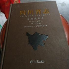 四川省志 发展改革志 1986-2005