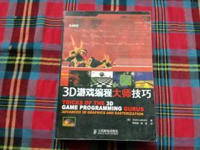 3D游戏编程大师技巧