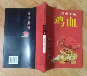 C413中国印石三宝--石中王后-----鸡血石