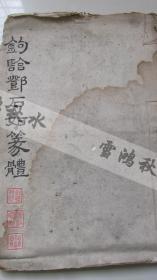 钩临邓石如篆体——潍坊丁志成——心斋——曾是潍坊铜印巨匠