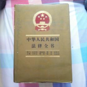 中国法律全书