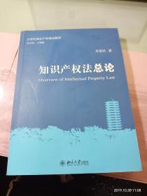 知识产权法总论/21世纪知识产权规划教材