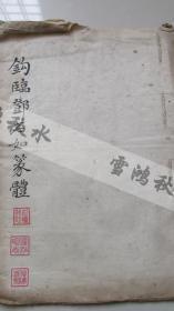 丁志成——钩临邓石如篆体(二)