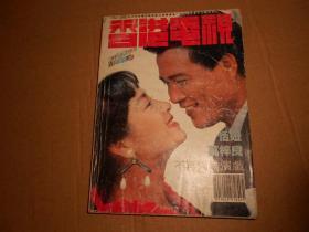 香港电视--1254