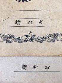 kkk        樊柳甫:1952年至1958年日记、少见全部毛笔书写、漂亮、共13册、250页500面;全面记录了一个小资被改造的历程、好买报读报因此全面记录了国家发展、社会进步、………;精品日记