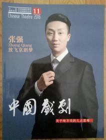 中国戏剧2016年第1.2.3.4.5.6.7.8.9.10.11期.(11本合售)