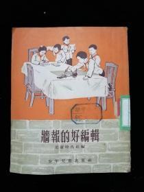 墙报的好编辑(中)•少年儿童出版社•1953年一版一印•书品佳!