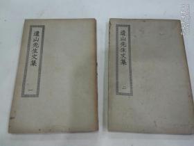 民国《遗山先生文集》2册全