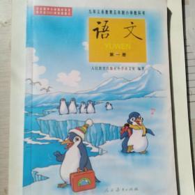 语文 九年义育教育五年制小学课本第一册语文