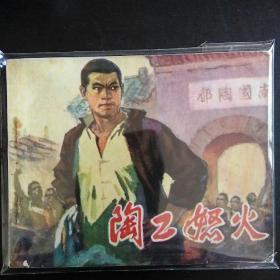文革连环画     陶工怒火