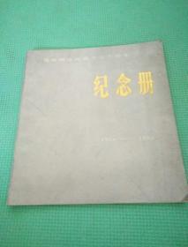 国家测绘局成立三十周年纪念册1956-1986