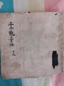 东密 唐密的法本 真言宗手稿中院流《千手观音法》 梵文 寺院藏本