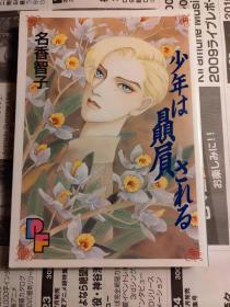 日版 名香 智子 少年は贔屓される (プチフラワーコミックス) コミックス96年初版绝版不议价不包邮