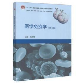 医学免疫学 第3版 高晓明 第三版 高等教育出版社