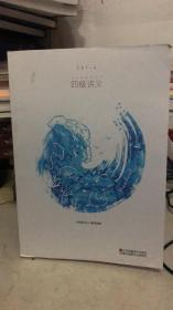 四级讲义 四级讲义编写组编 江苏凤凰美术出版社 9787558052088