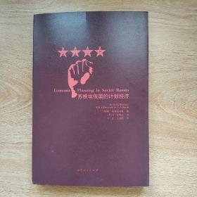 苏维埃俄国的计划经济