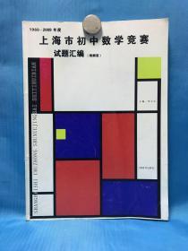 1960-2009年度上海市初中数学竞赛试题汇编