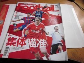 足球周刊2009年总第391期(存张卡.明星贴画)
