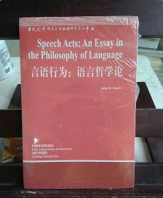 言语行为:语言哲学论