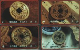 台湾票据、票证、车票、公交车票,台湾古币公交车票4枚不同合售