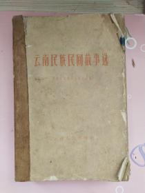 云南民族民间故事选  一版一印  1-8000册