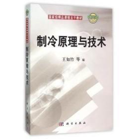 制冷原理与技术 王如竹 科学出版社