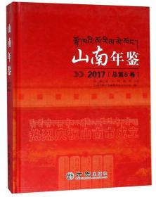 山南年鉴(2017总第6卷)