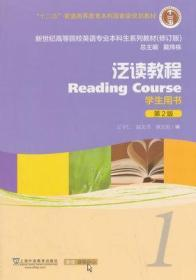 泛读教程1第2版修订版学生用书王守仁第二版上外教