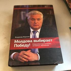 Молдова выбирает победу ! Избранные выступления , интервью , обращения ( апрель 2001 — апрель 2011 гг . )
