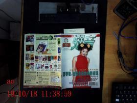 知音 1998.8