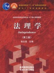 法理学 第三版 张文显 第3版 高等教育出版社 高教版