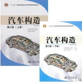 汽车构造 第六版 上下册共2本 史文库 第6版 人民交通出版社
