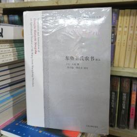 东鲁王氏农书  译注