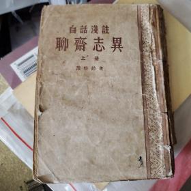 白话浅注<聊斋志异>上册 竖版繁体 1935年初版,1957年重印一版一印