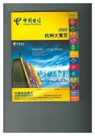 2005杭州大黄页