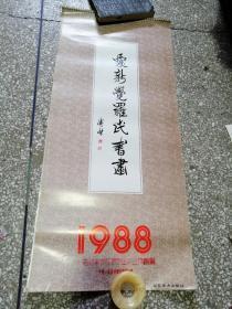 1988�������辨�拌�缃�姘�涔��汇��12涓�����