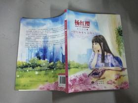 女生日记 杨红樱校园成长小说(中英双语珍藏版)女生日记5