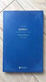 """被誉为""""诗译英法唯一人""""北京大学教授.翻译家许渊冲签名本《包法利夫人》"""