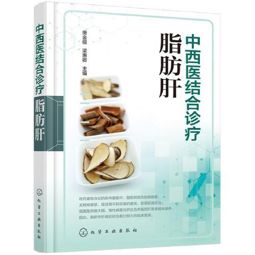 中西医结合诊疗脂肪肝
