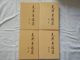 毛泽东选集(硬精装)1~4卷全