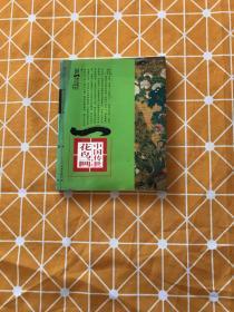 中国传世 花鸟画