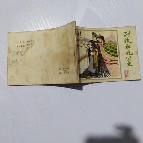 列牧和九公主(民间故事传说)