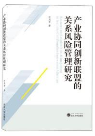 产业协同创新联盟的关系风险管理研究