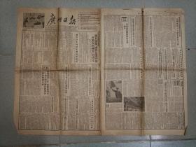 广州日报 第五八一号 一九五四年七月十五日