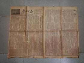 广州日报 第七二六号 一九五四年十二月八日