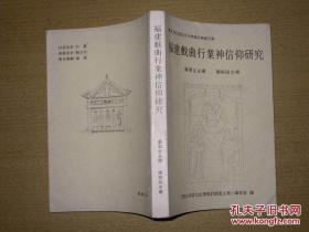 福建戏曲行业神信仰研究